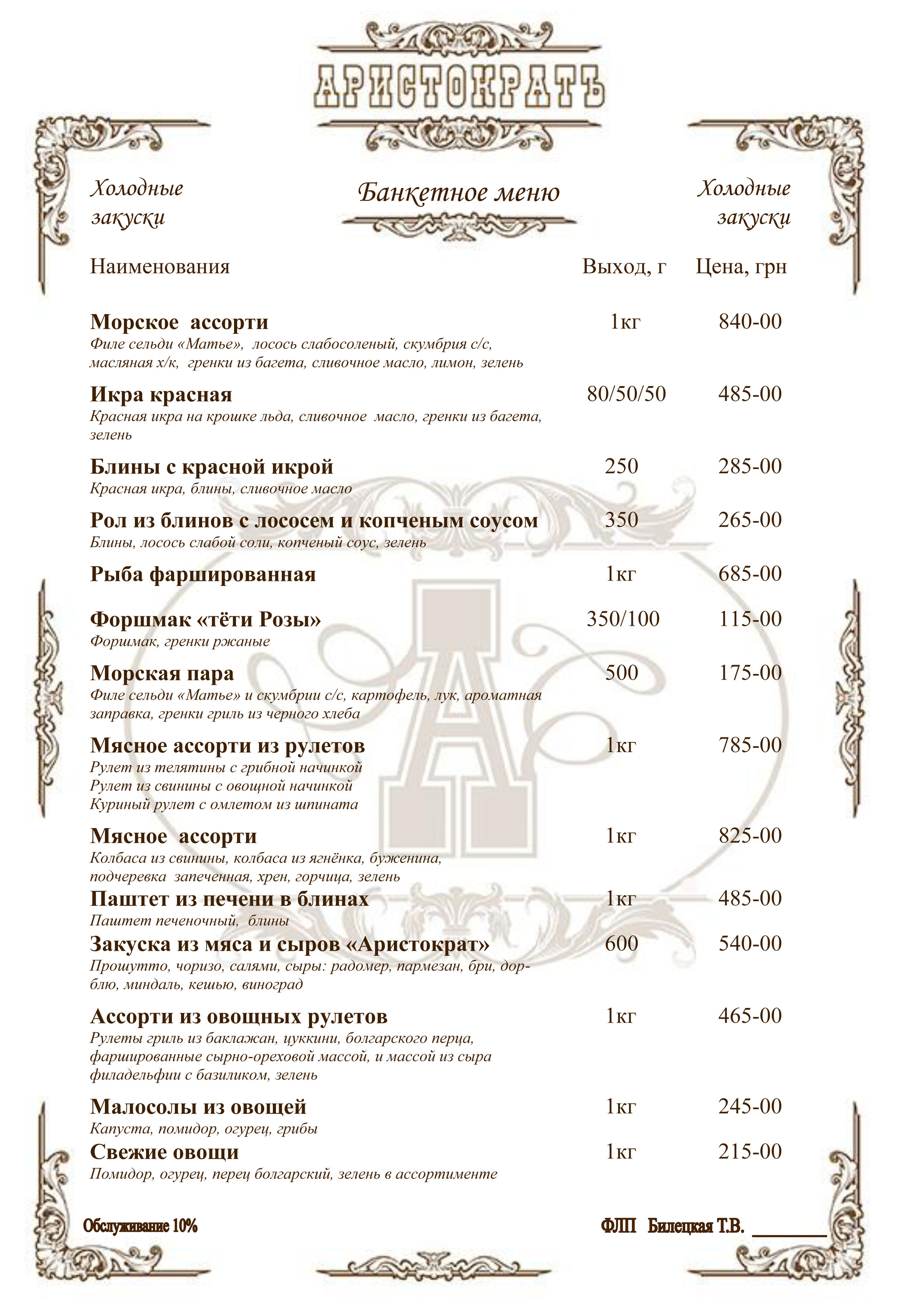 Restaurant menu - Cold snacks