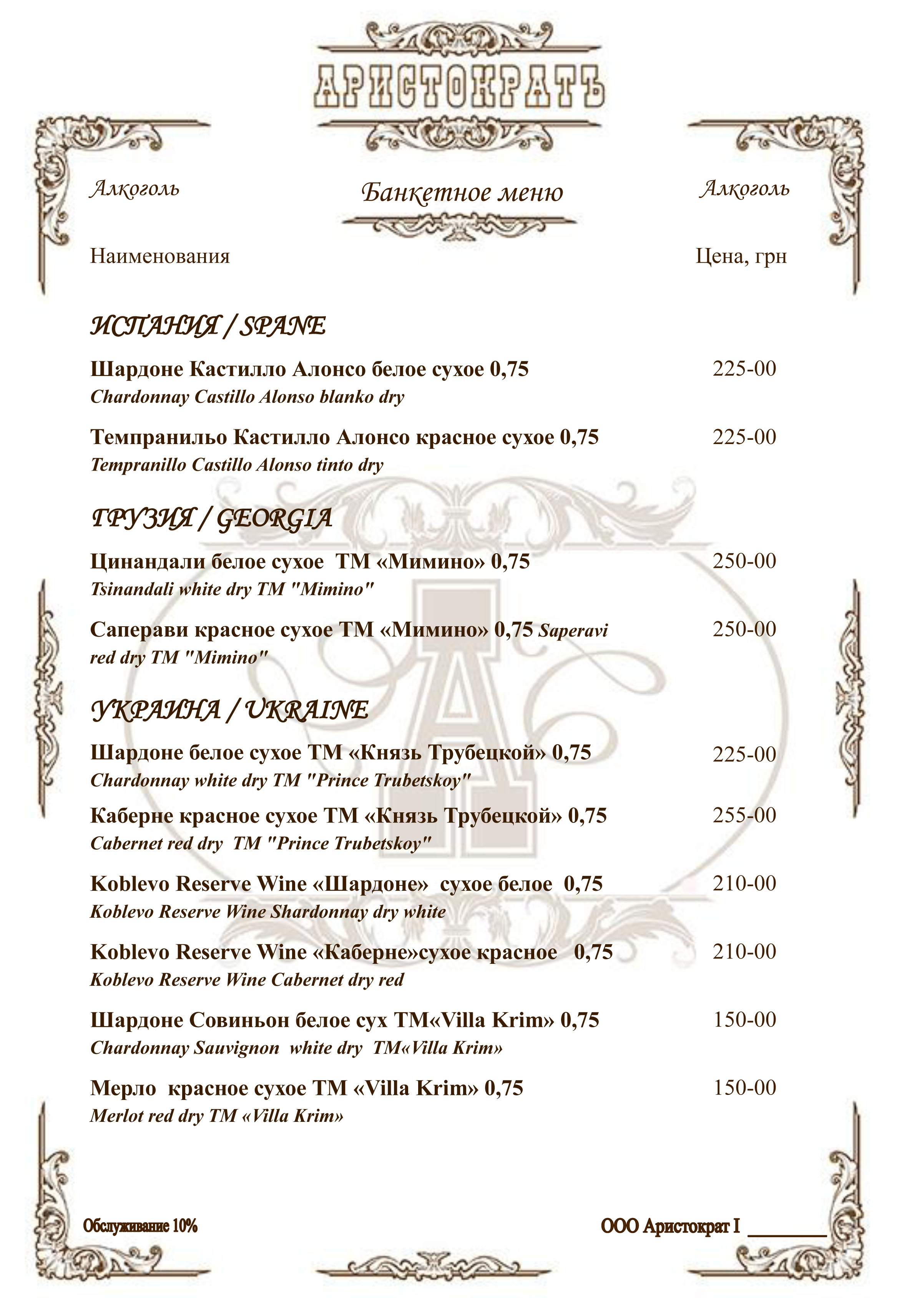Restaurant menu - Alcohol